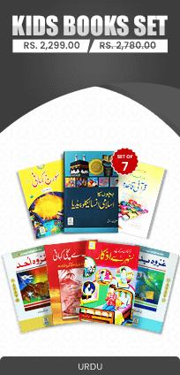 Kids Urdu Books Set