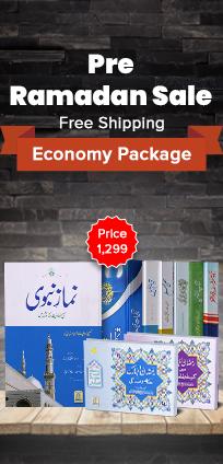 Pre-Ramadan Sale (Economy Package)