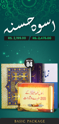 Uswa-e-Hasna Basic Package