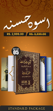 Uswa-e-Hasna Standard Package