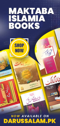 Maktaba Islamia Publisher