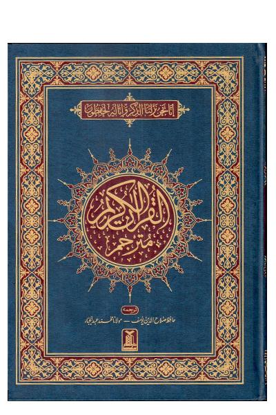Al Quran Al Kareem Mutrajim (Urdu Translation)