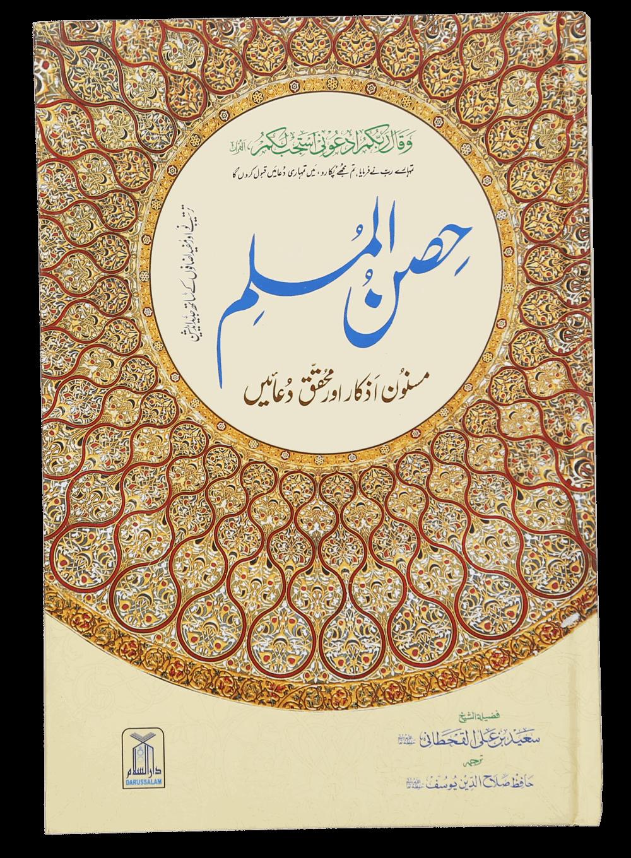 Hisnul Muslim Urdu Pdf
