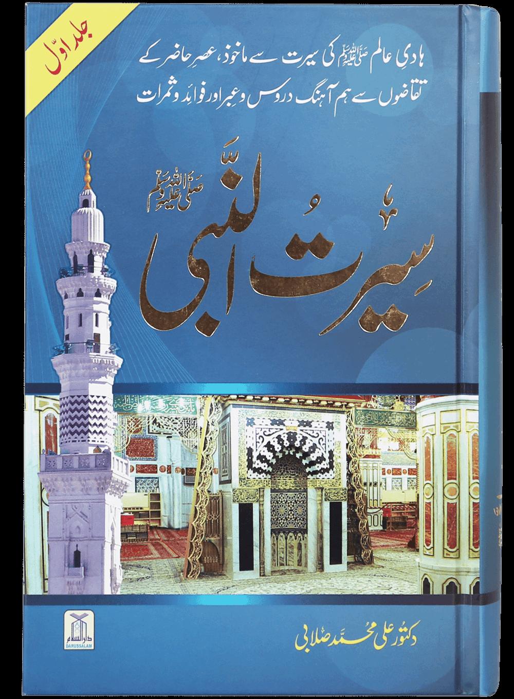 Zia Ul Nabi Book