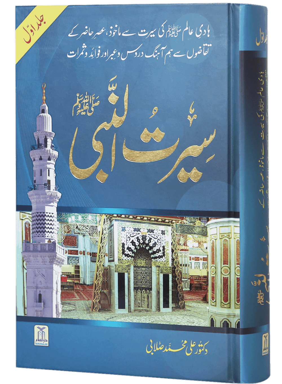 Seerat-un-Nabi (PBUH) - 3 Vols  Set | Darussalam Pakistan