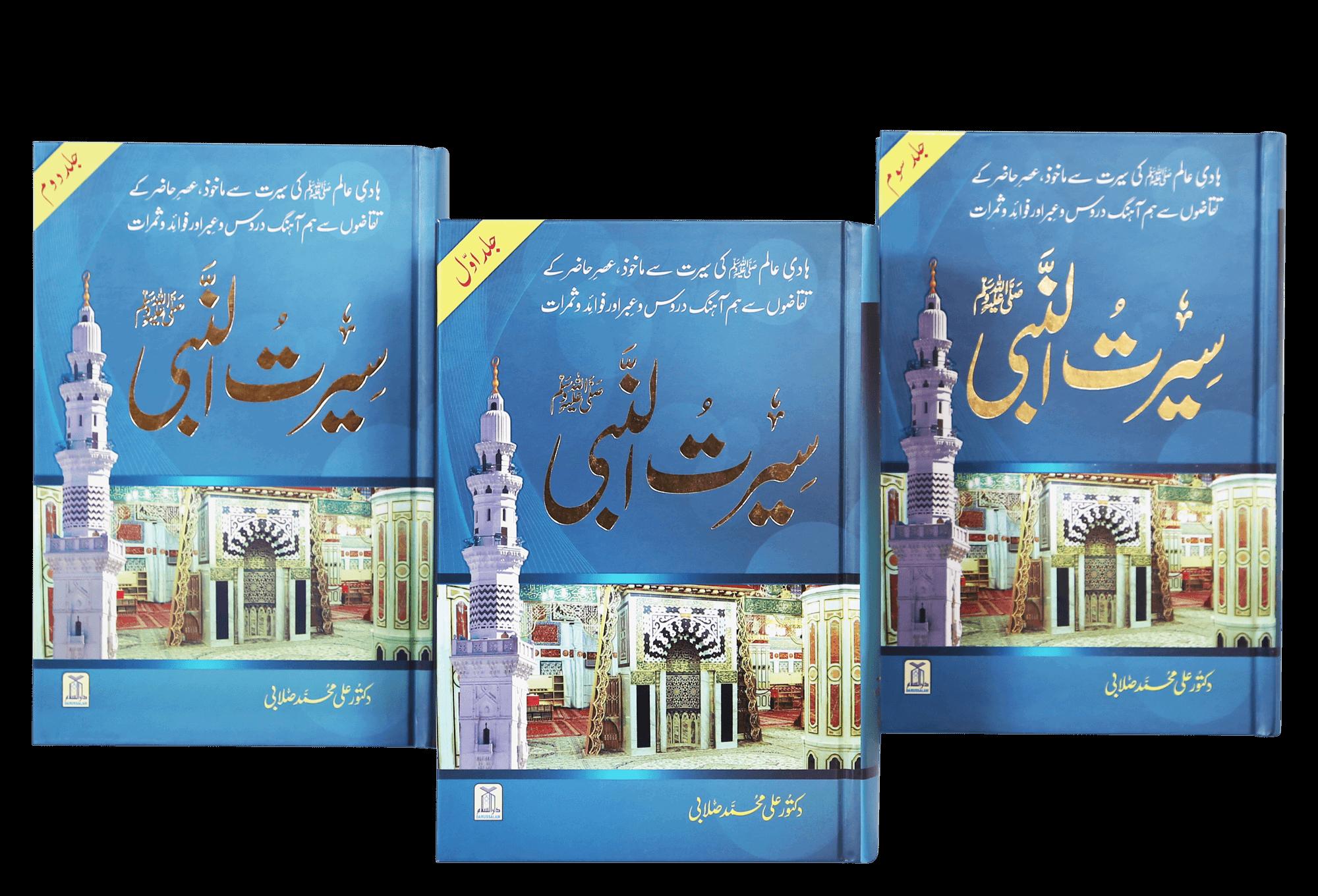 Seerat-un-Nabi (PBUH) - 3 Vols  Set