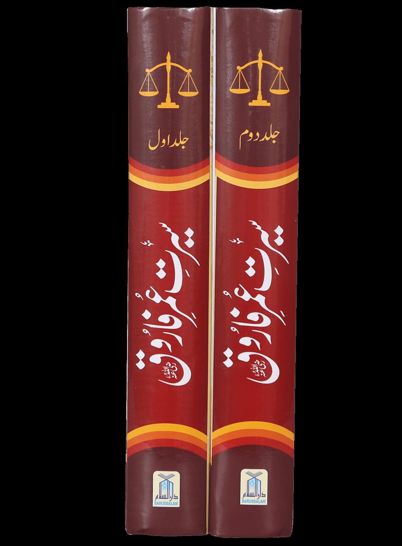 Seerat Umar Farooq R A (2 Vol  Set)