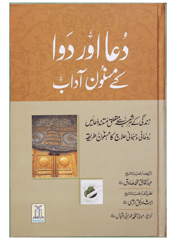 Dua Aur Dawa Kai Masnoon Adaab (Jadeed) | Darussalam Pakistan