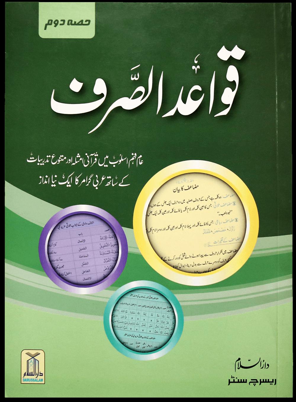 Quwaid ul Sarf (Part 2)