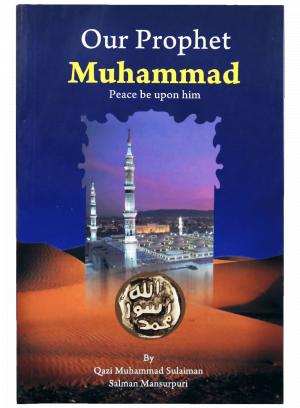 OUR PROPHET MUHAMMAD P.B.U.H